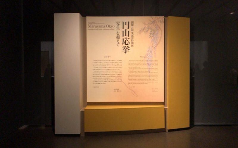 円山応挙「写生」を超えての展覧会入口