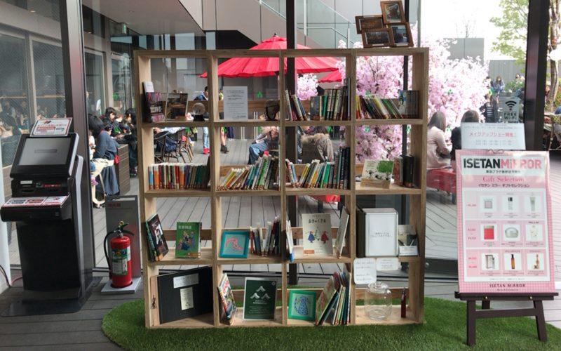 東急プラザ表参道原宿 6F屋上 おもはらの森で開催されているまちライブラリー@OMOHARA文庫の本棚