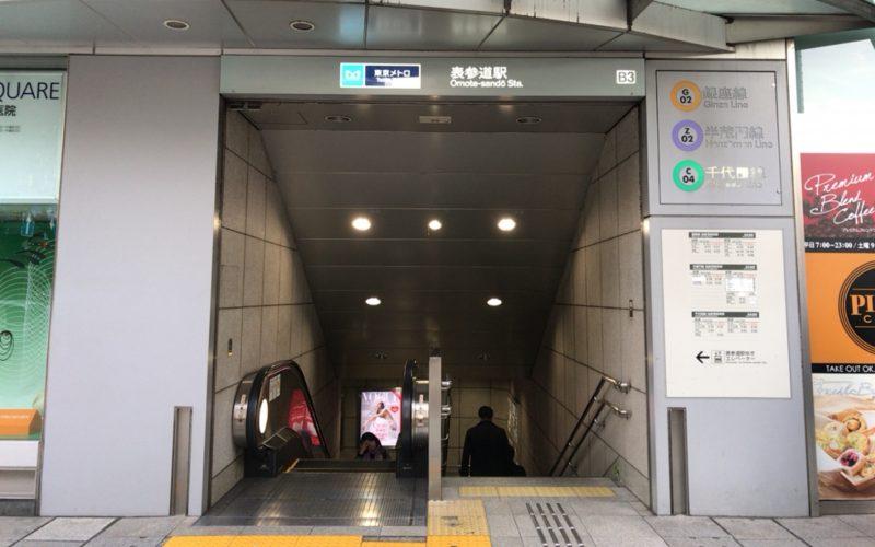 表参道駅のB3出口