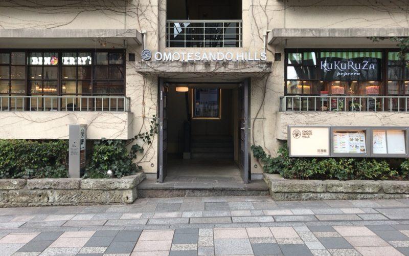 表参道ヒルズの同潤館1Fにあるククルザ ポップコーンとベン&ジェリーズ