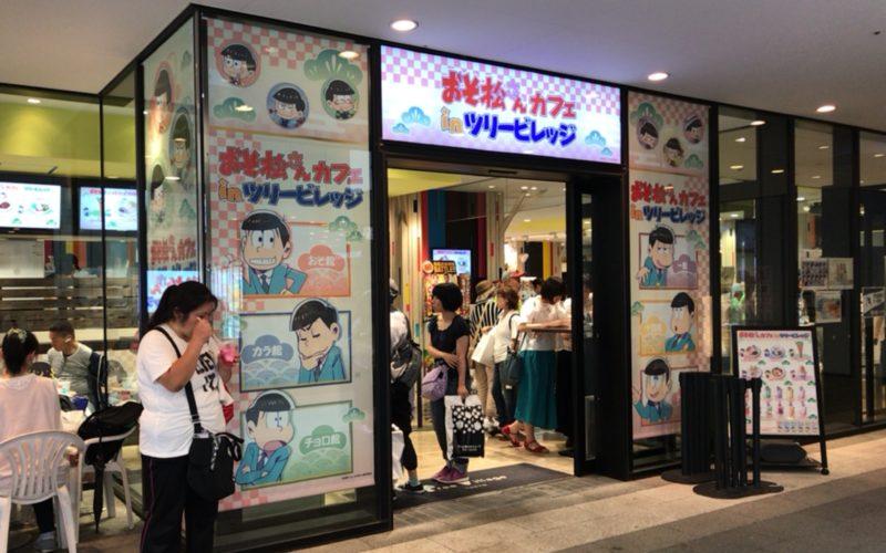 東京ソラマチ4Fのテレビ局公式ショップ ツリービレッジにオープンしている「おそ松さんカフェ in ツリービレッジ」