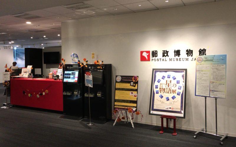 東京スカイツリータウン9Fの郵政博物館の入口