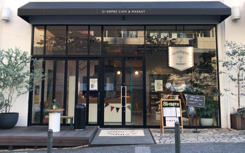 テノハ代官山にあったカフェ&マーケット シ・エンプレの入口