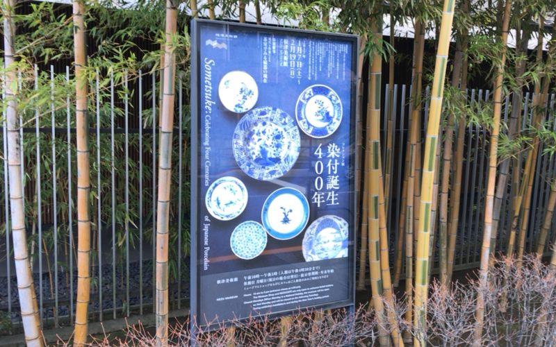 根津美術館の外にあったコレクション展 染付誕生400年の看板