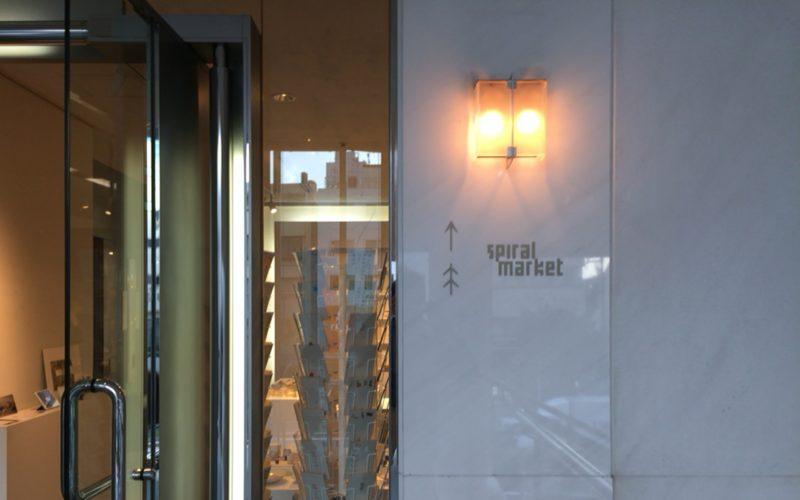 青山スパイラル2Fにあるスパイラルマーケットの入口