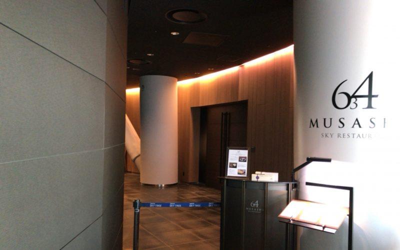 東京スカイツリーのフロア345にあるスカイレストラン634の入口