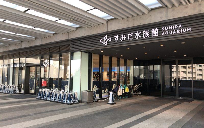 東京ソラマチ5Fのすみだ水族館の入口
