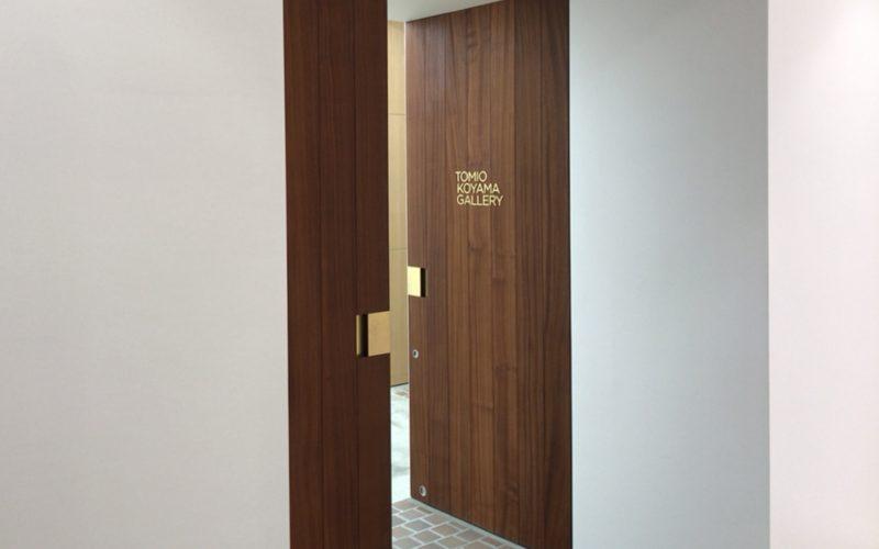 コンプレックス665の2Fにある小山登美夫ギャラリーの木の扉