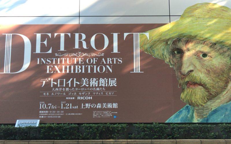 上野の森美術館の前に掲示していたデトロイト美術館展のポスター