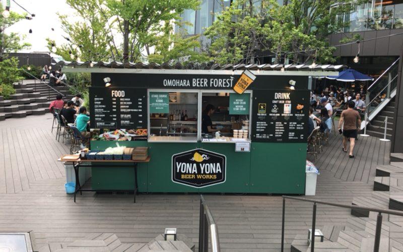 おもはらの森に期間限定でオープンしたOMOHARA BEER FOREST by YONA YONA BEER WORKS
