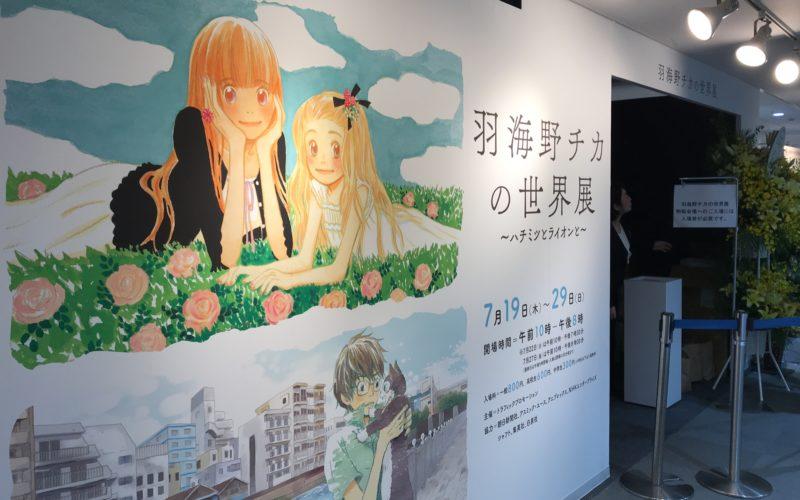 松屋銀座8Fのイベントスクエアで開催した羽海野チカの世界展の会場入口