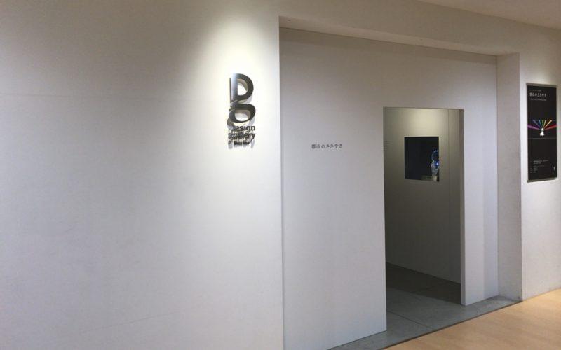 松屋銀座7Fにあるデザインコレクションに併設しているデザインギャラリー1953の入口