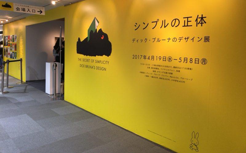 松屋銀座8Fのイベントスクエアで開催したシンプルの正体 ディック・ブルーナのデザイン展の展覧会入口