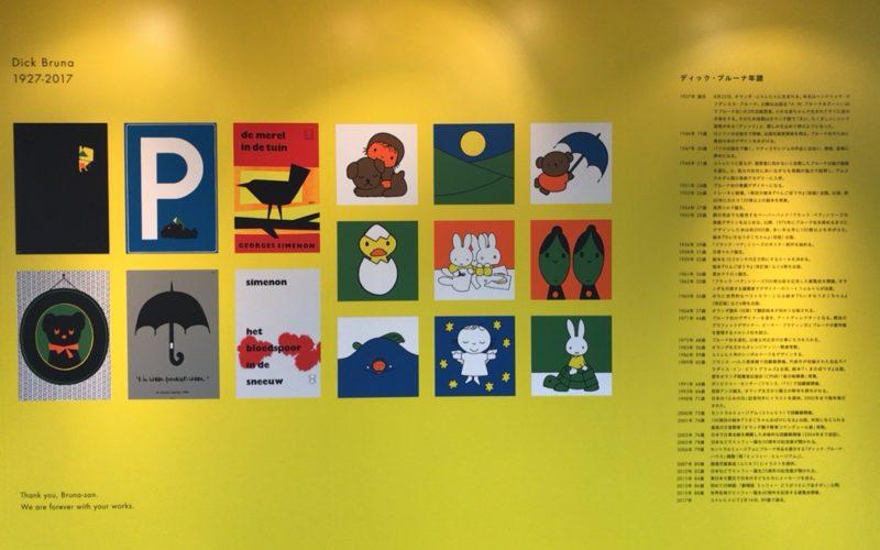 シンプルの正体 ディック・ブルーナのデザイン展の壁に展示していたディック・ブルーナ年表