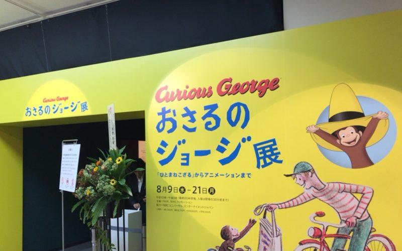 松屋銀座8Fのイベントスクエアで開催したおさるのジョージ展「ひとまねこざる」からアニメーションまでの会場入口