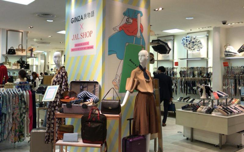 松屋銀座1Fのスペース・オブ・ギンザに期間限定でオープンしている「GINZA 旅物語×JALショップ」の店内