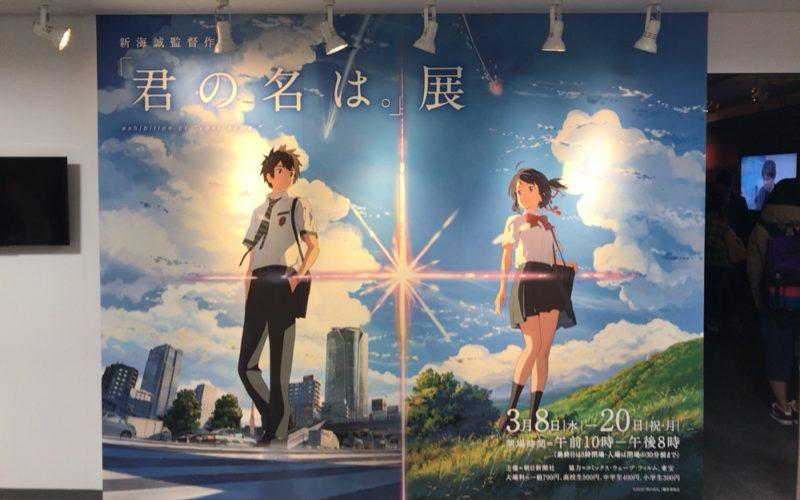 松屋銀座8Fのイベントスクエアで開催した新海誠監督作品「君の名は。」展の看板
