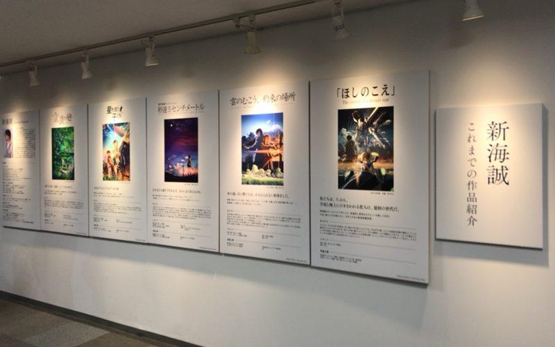 新海誠監督作品「君の名は。」展の壁に展示していた新海誠 これまでの作品紹介