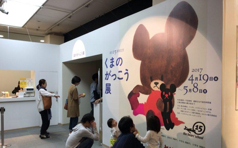 松屋銀座8Fのイベントスクエアで開催した誕生15周年記念 くまのがっこう展の会場入口