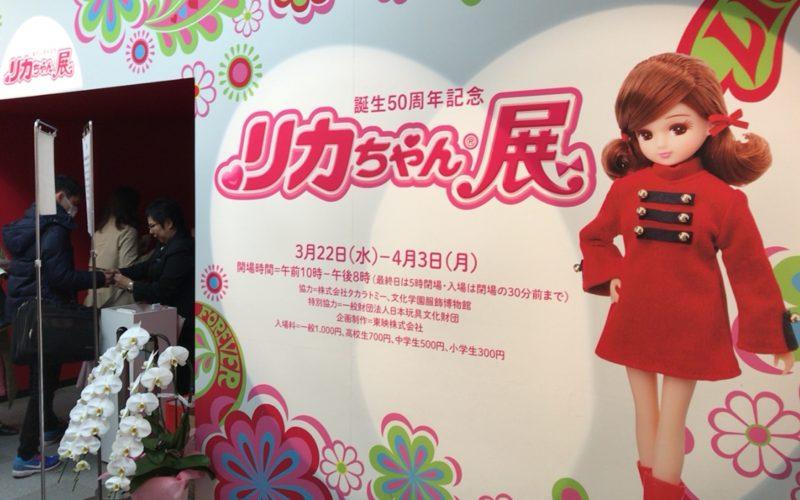 松屋銀座8Fのイベントスクエアで開催した誕生50周年記念 リカちゃん展の入口
