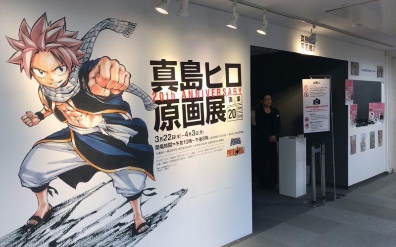 松屋銀座8Fのイベントスクエアで開催した真島ヒロ原画展の入口