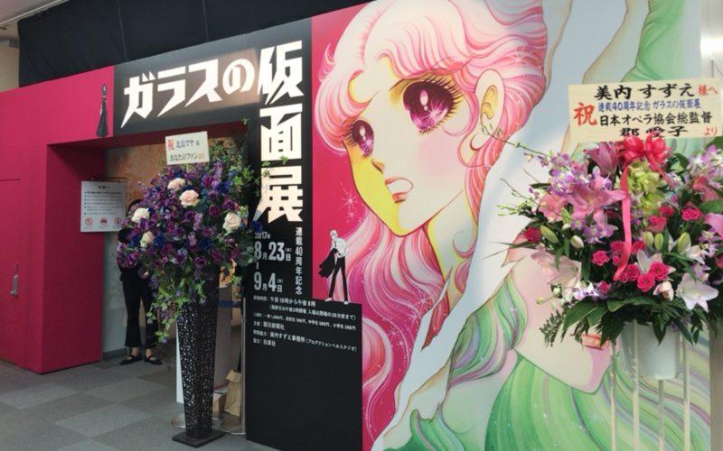 松屋銀座8Fのイベントスクエアで開催したガラスの仮面展の会場入口