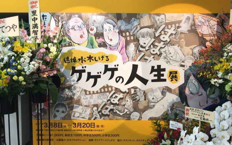 松屋銀座8Fのイベントスクエアで開催した追悼水木しげる ゲゲゲの人生展の会場前にあった看板