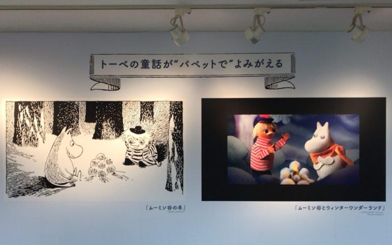 松屋銀座8Fのイベントスクエアで開催したムーミン パペット・アニメーション展の入口前に展示していた映画「ムーミン谷とウィンターワンダーランド」のワンシーン