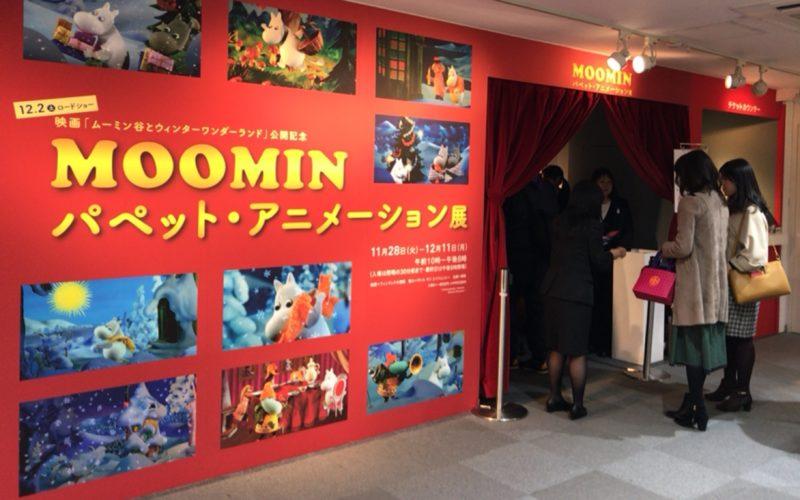映画「ムーミン谷とウィンターワンダーランド」公開記念 ムーミン パペット・アニメーション展の会場入口
