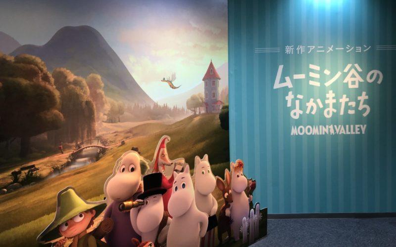 松屋銀座で開催した「ムーミンSTORY新作アニメーション ムーミン谷のなかまたち」のフォトスポット