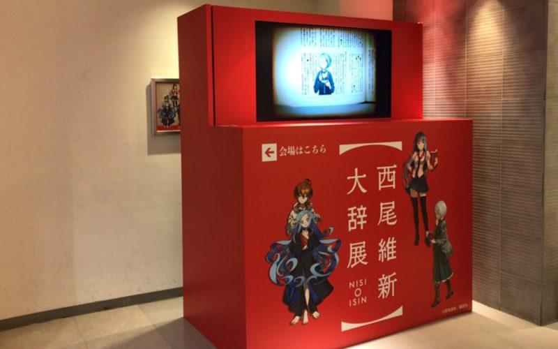 松屋銀座8Fのイベントスクエアで開催された「西尾維新大辞展」の予告編が上映されている映像ボックス