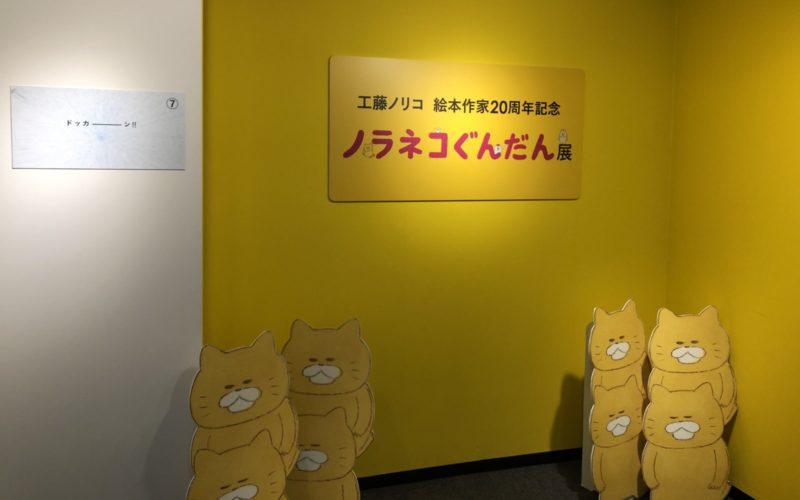松屋銀座で開催したノラネコぐんだん展の会場内のフォトスポット
