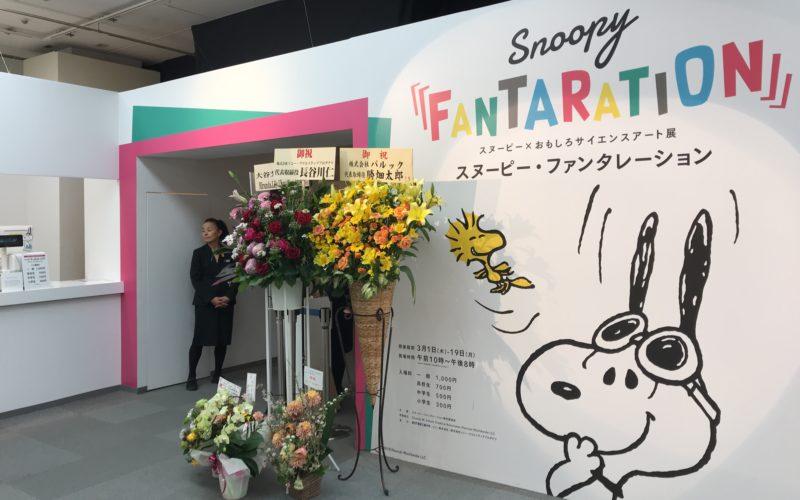 松屋銀座8Fのイベントスクエアで開催したスヌーピー×おもしろサイエンスアート展「スヌーピー・ファンタレーション」の会場入口