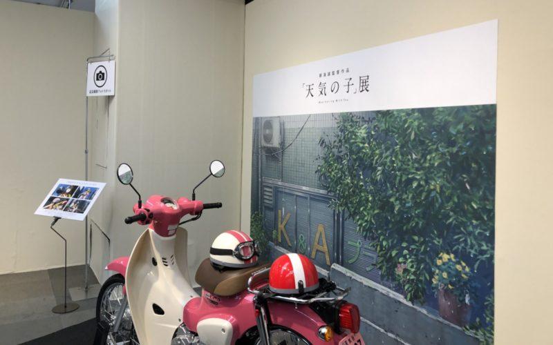 松屋銀座で開催した新海誠監督作品「天気の子」展のフォトスポット