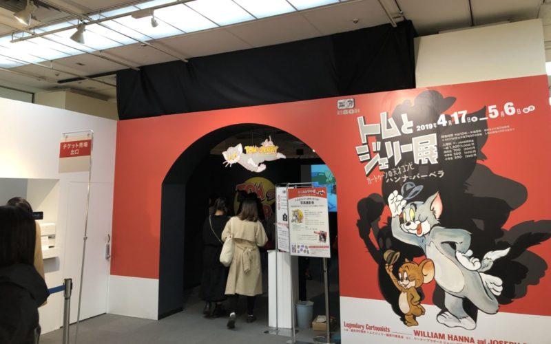 松屋銀座で開催したトムとジェリー展の会場入口
