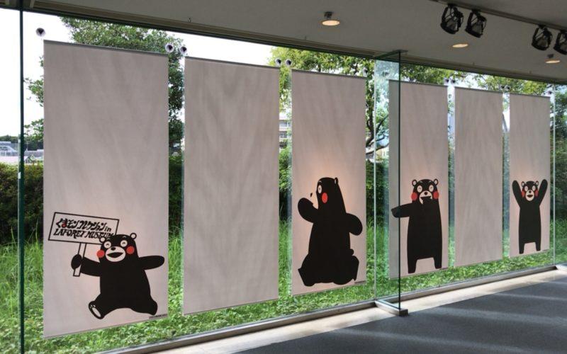 ラフォーレミュージアム原宿で開催したイベント「くまモンコレクション IN LAFORET MUSEUM HARAJUKU」のエントランス付近に掲示していたくまモンの垂れ幕