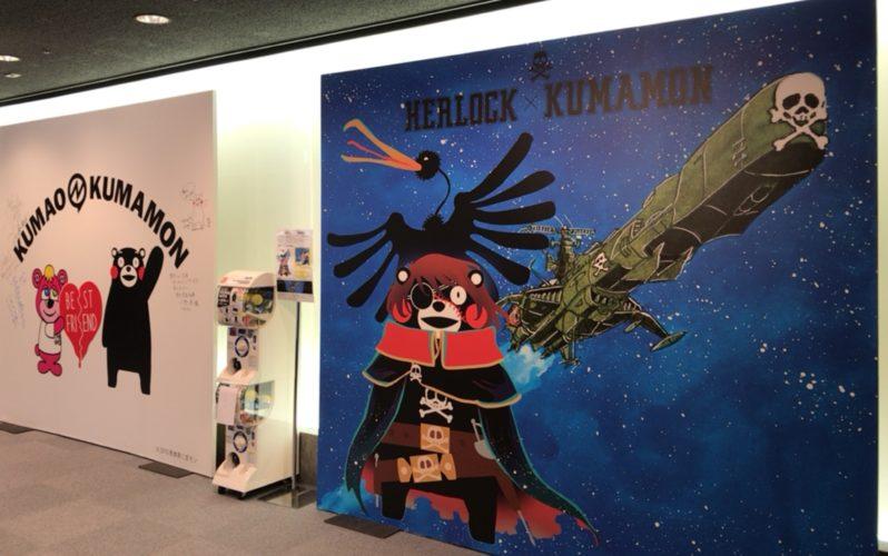 くまモンコレクション IN LAFORET MUSEUM HARAJUKUの会場内にあった宇宙海賊キャプテンハーロックとくまモンのコラボフォトブース