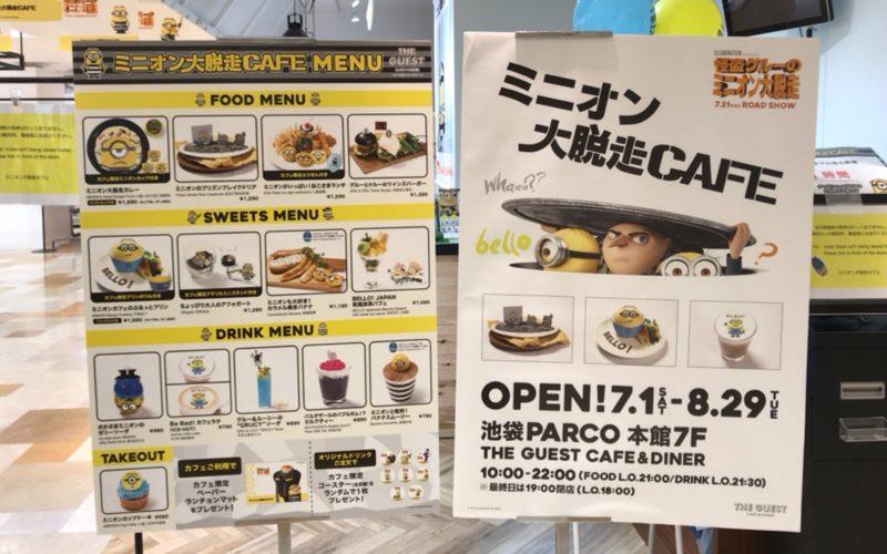 ミニオン大脱走カフェ@池袋パルコの入口にあるメニュー表
