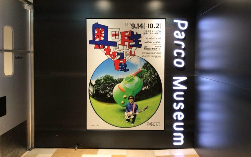 池袋パルコのパルコミュージアム付近に掲示していた奥田民生になりたい展の巨大ポスター