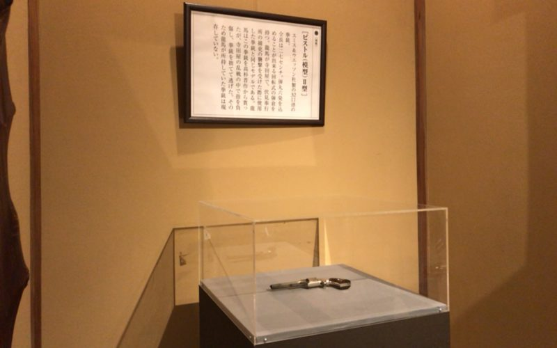 土佐から来たぜよ!坂本龍馬展に展示していた龍馬の愛銃「スミス&ウェッソン」