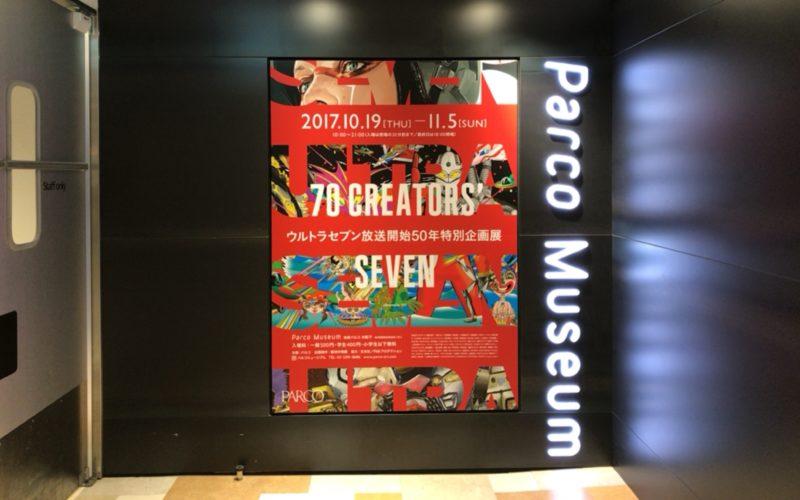 池袋パルコ7Fのパルコミュージアム付近に掲示していたウルトラセブン放送開始50年特別企画展「70 CREATORS' SEVEN」のポスター