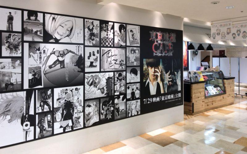 東京喰種カフェ@池袋パルコの壁に展示していた東京喰種の名シーン