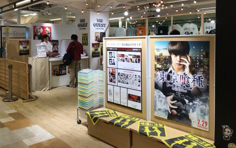 池袋パルコ本館7Fに期間限定でオープンしていた東京喰種カフェ@池袋パルコのグッズショップ