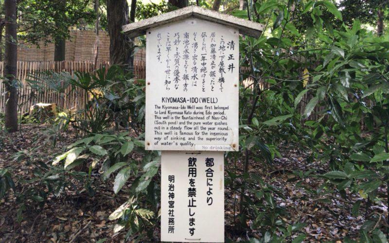 明治神宮御苑内にある清正井の説明が書かれた看板