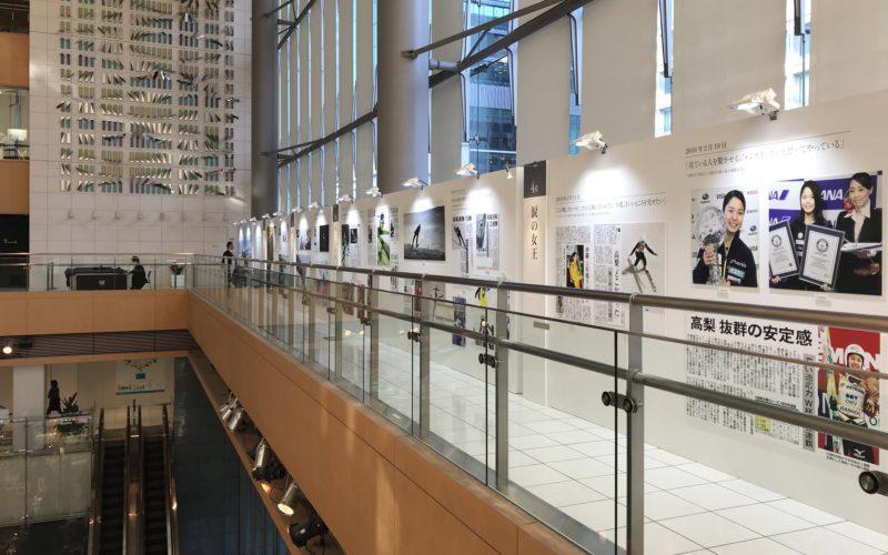 丸ビル3Fの回廊で開催した「読売新聞報道写真展 女子スキージャンプ高梨沙羅選手の歩み」の会場内