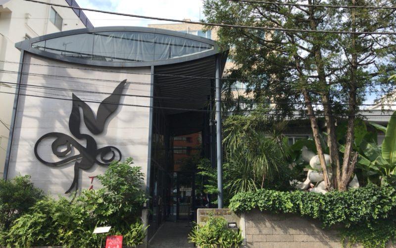 岡本太郎記念館の外観
