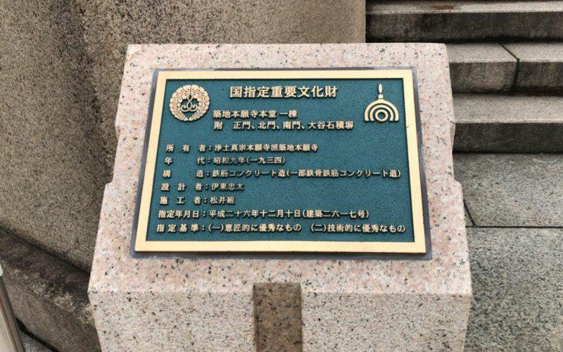 築地本願寺の正面玄関前に設置している国指定重要文化財の石碑