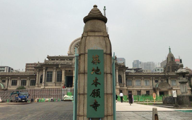 築地本願寺の正門