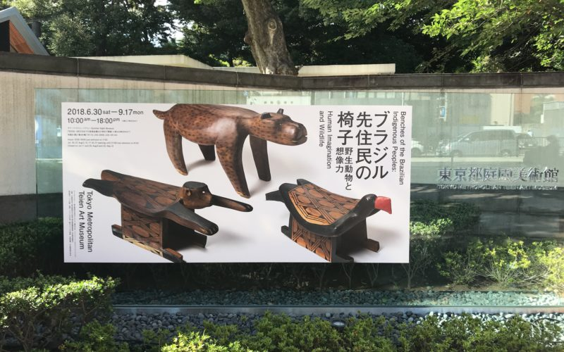 東京都庭園美術館の入口前に掲示していたブラジル先住民の椅子の告知