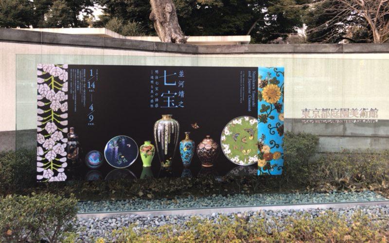 東京都庭園美術館の正門前に掲示していた「並河靖之七宝展 明治七宝の誘惑 透明な黒の感性」の看板